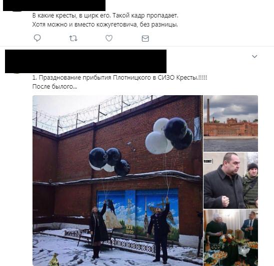 «Русские своих не бросают»: в соцсети обсуждают «прибытие» Плотницкого в «Кресты»