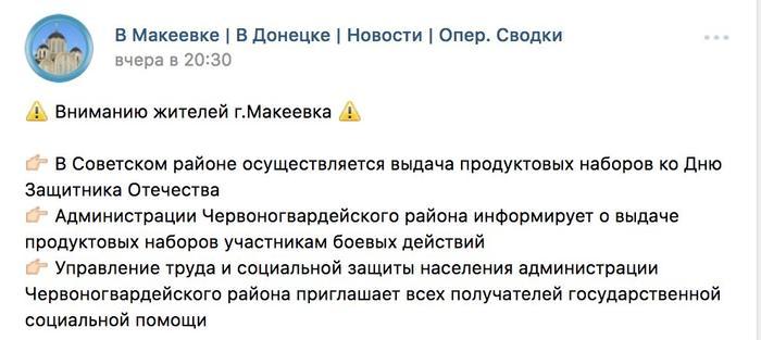 ПРОДУКТЫ- макеевка