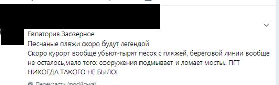 крым44444444