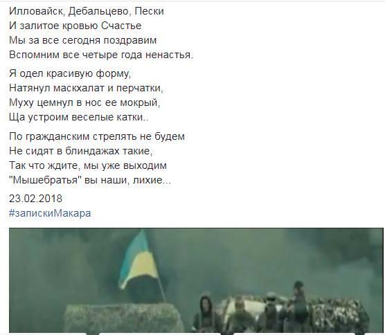 Украинские бойцы 57-й ОМБр пообещали, что учтут пожелания «министра обороны ДНР»