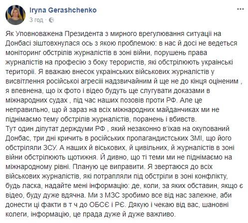 Геращенко_журналисты