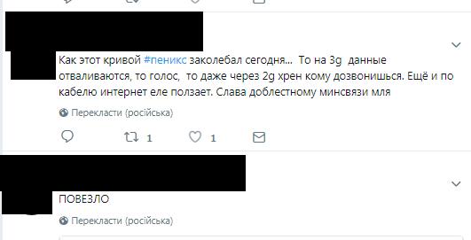 Донбасс остался без интернета: все подробности