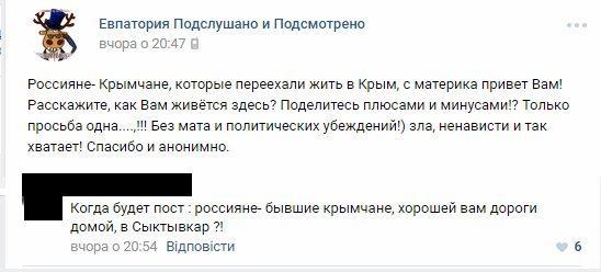 «Хорошей вам дороги домой, в Сыктывкар»: в Крыму не жалуют новых «соотечественников»