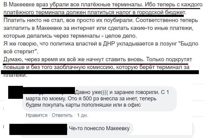 «Быдло все стерпит»: в Макеевке демонтировали платежные терминалы
