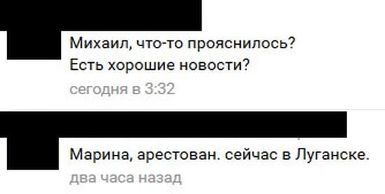 В Дебальцево арестовали боевика «Мачете», убившего беременную подругу