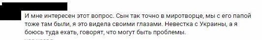 «Нужно в Украину, но боимся «Миротворца»: крымчане интересуются информацией в «Чистилище»