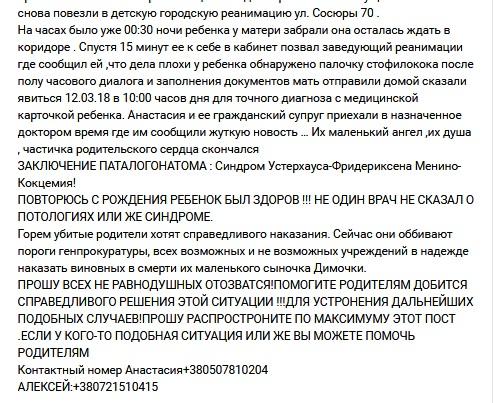 В Луганске умер ребенок, родители винят врачей: фото, подробности, комментарии