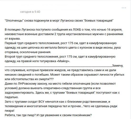 Боевики продолжают подбрасывать в морги Луганска своих «собратьев по оружию»
