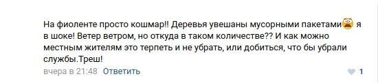 Жители Севастополя и гости Крыма оставляют горы мусора на Фиоленте еще до наступления туристического сезона
