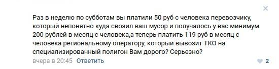 Соцсети возмущены: тарифы за вывоз мусора в Севастополе растут