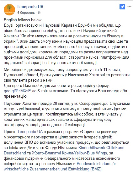 Отравление на «Научном Хакатоне» в Северодонецке: в больницу попали 15 детей. Подробности и комментарии