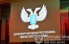 Министерство-Связи-ДНР