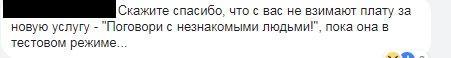 «Хоть не взимают плату за услугу «поговори с незнакомыми людьми»: в соцсети обсуждают тарифы «Феникса»