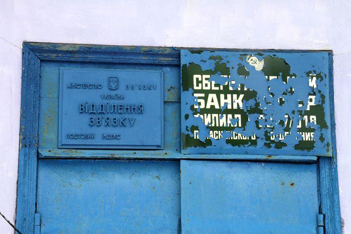 Отделение почты и Сбербанк СССР в Екатериновке_result