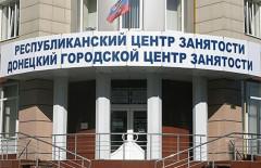 img-650-1-catalog-respublikanskij-centr-zanyatosti-dnr