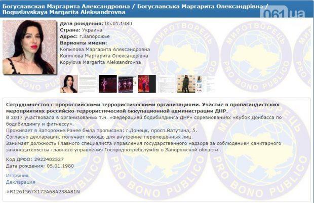 Запорожская чиновница попала в базу «Миротворца» за участие в соревнованиях по бодибилдингу в «ДНР»