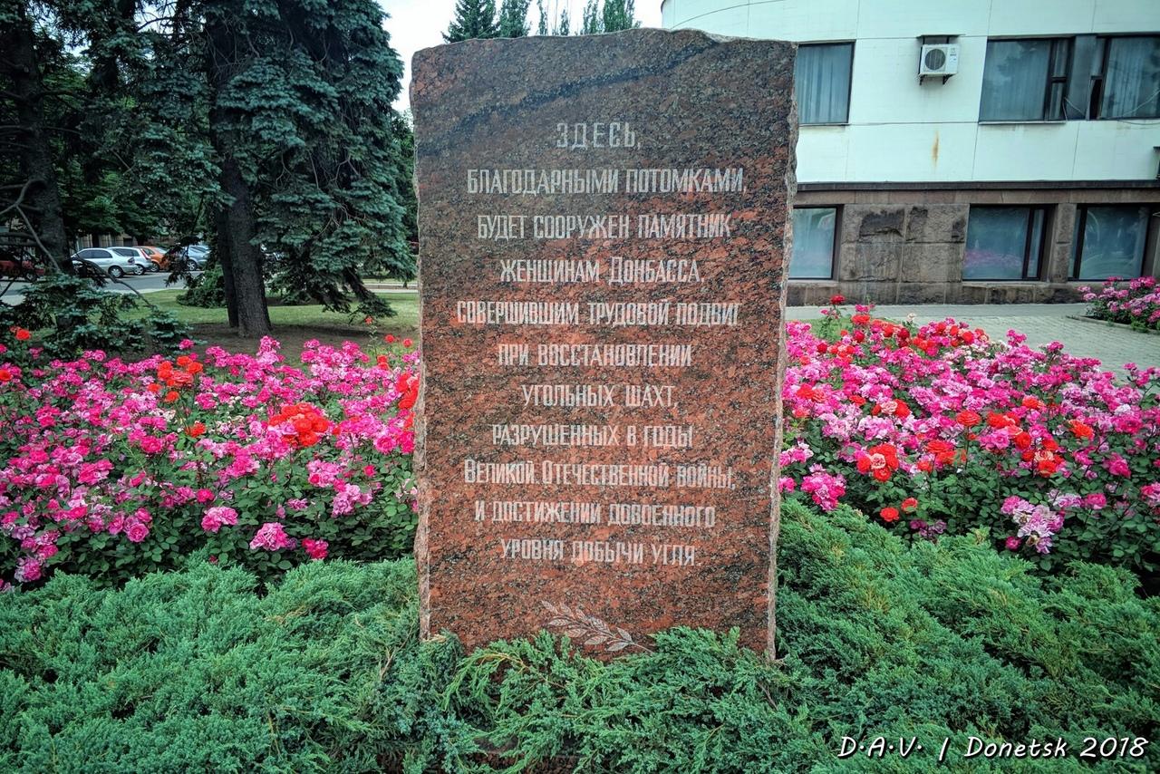 Опубликованы фото города «миллиона роз» Донецка